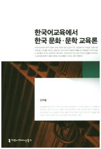 한국어교육에서 한국 문화 문학 교육론