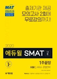 에듀윌 SMAT 모듈C 서비스 운영전략 1주끝장(2020)
