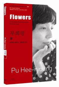 부희령: 꽃(Flowers)
