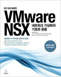 알기 쉽게 설명한 VMware NSX 네트워크 가상화의 기초와 응용