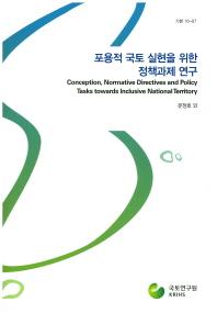 포용적 국토 실현을 위한 정책과제 연구
