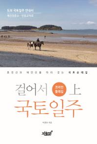 걸어서 국토일주 코리안둘레길(상)