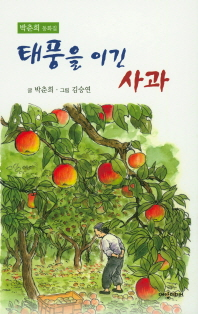 태풍을 이긴 사과