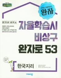 고등 한국지리(2021)