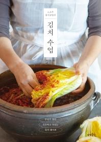 노고추 음식공방의 김치 수업