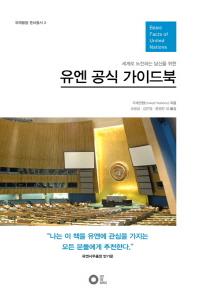 세계로 도전하는 당신을 위한 유엔 공식 가이드북