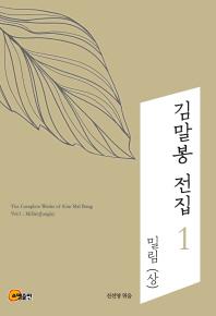 김말봉 전집. 1: 밀림 (상)