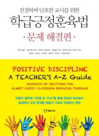친절하며 단호한 교사를 위한 학급긍정훈육법: 문제 해결편