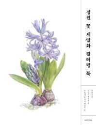 정원 꽃 세밀화 컬러링 북