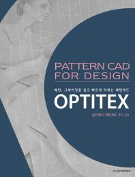 옵티텍스(OPTITEX) 패턴캐드 2D, 3D