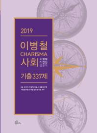 이병철 Charisma 사회 기출 337제(2019)