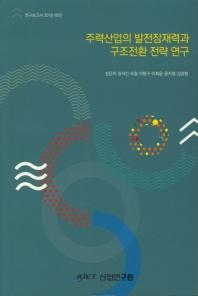 주력산업의 발전잠재력과 구조전환 전략 연구