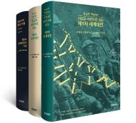 A.J.P. 테일러의 전쟁과 역사 시리즈 세트