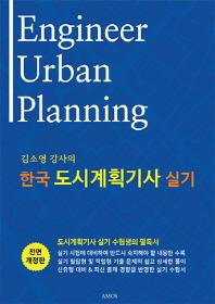 김소영 강사의 한국 도시계획기사 실기
