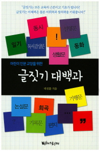 어린이 인문 교양을 위한 글짓기 대백과