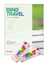 마인드 트래블(Mind Travel). 1