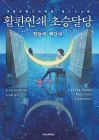 활판인쇄 초승달당: 별들의 책갈피
