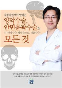 임평진원장이 말하는 양악수술, 안면윤곽수술(사각턱수술,광대축소술,턱끝수술)의 모든 것