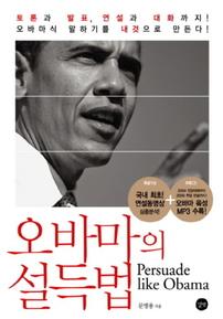 오바마의 설득법