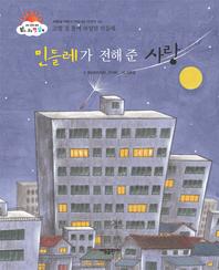 민들레가 전해 준 사랑_맑고 고운 햇살북 02