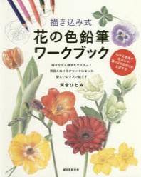 描きこみ式花の色鉛筆ワ-クブック ぬりえ感覺で花びらや葉っぱの色作りが上達する 描きながら技法をマスタ-!解說とぬりえがセットになった新しいレッスン帖です