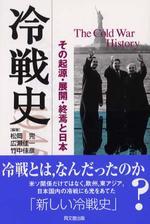 冷戰史 その起源.展開.終焉と日本