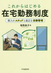 これからはじめる在宅勤務制度 導入のステップと適正な勞務管理