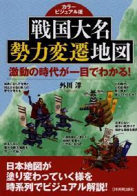 戰國大名勢力變遷地圖 カラ-ビジュアル版 激動の時代が一目でわかる!