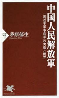 中國人民解放軍 「習近平軍事改革」の實像と限界