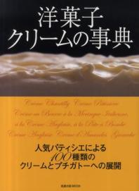 洋菓子クリ―ムの事典 人氣パティシエによる100種類のクリ―ムとプチガト―への展開