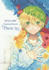 PANDORAHEARTS「THERE IS.」 望月淳2ND畵集