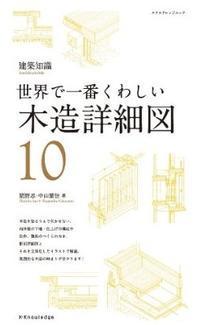 木造詳細圖 世界で一番くわしい 10