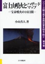 富士山噴火とハザ―ドマップ 寶永噴火の16日間
