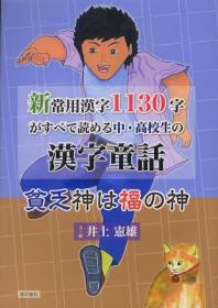 新常用漢字1130字がすべて讀める中.高校生の漢字童話 貧乏神は福の神