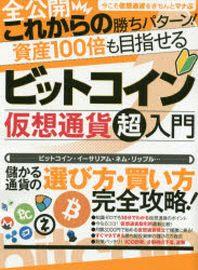 ビットコイン假想通貨超入門 資産100倍も目指せる