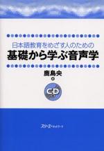日本語敎育をめざす人のための基礎から學ぶ音聲學