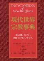 現代世界宗敎事典 新宗敎,セクト,代替スピリチュアリティ