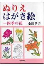 ぬりえはがき繪 四季の花