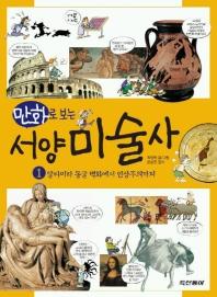 만화로 보는 서양 미술사 1:알타미라 동굴벽화에서 인상주의까지