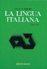 음악인을 위한 이탈리아어(LA LINGUA ITALIANA)