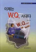 이제는 WQ시대다