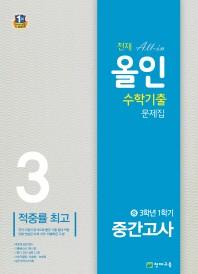 천재 올인 중학 수학 기출문제집 중3-1(중간고사)(2019)