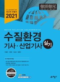 수질환경기사ㆍ산업기사 실기(2021)