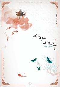 사양하소루(하)