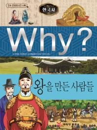 Why? 한국사: 왕을 만든 사람들