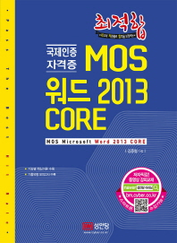최적합 MOS 워드 2013 CORE