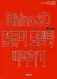RHINO 3D 컴퓨터 모델링 따라하기(CD-ROM 1장포함)