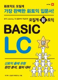 모질게 신토익 Basic LC