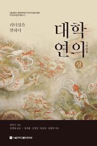 대학연의(상)