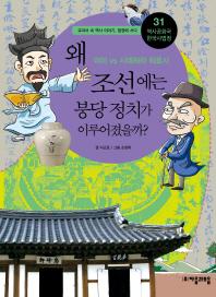 역사공화국 한국사법정. 31: 왜 조선에는 붕당 정치가 이루어졌을까